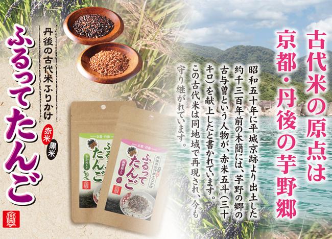 丹後古代米ふりかけ