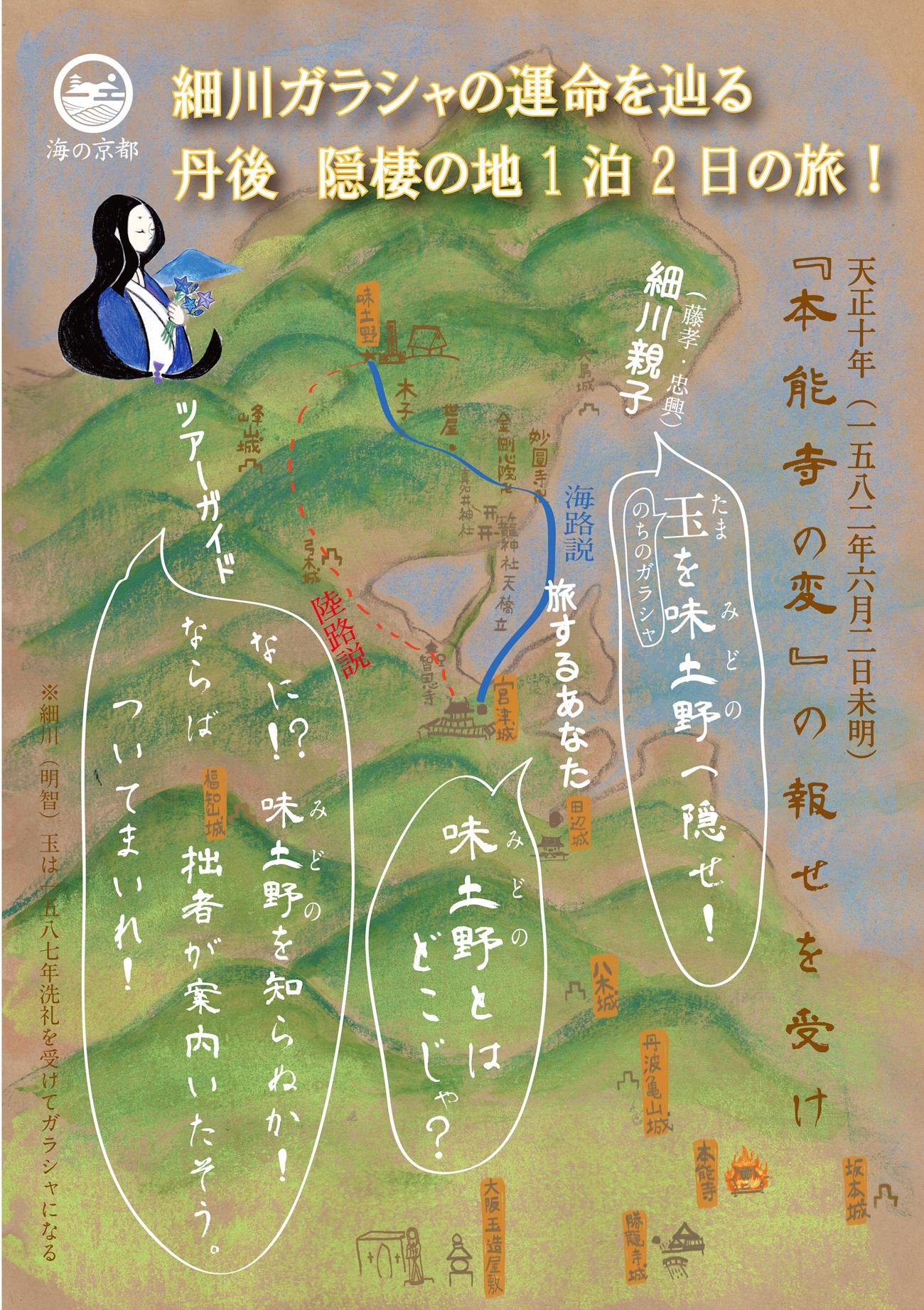 ガラシャ古道の旅プロジェクト