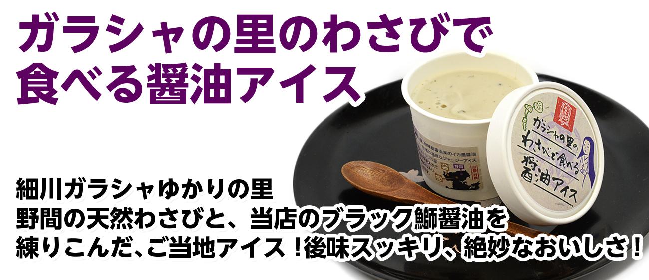 わさび醤油アイス しょうゆアイス 醤油アイス