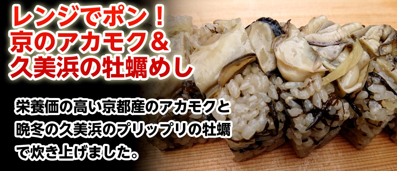 久美浜の牡蠣めし