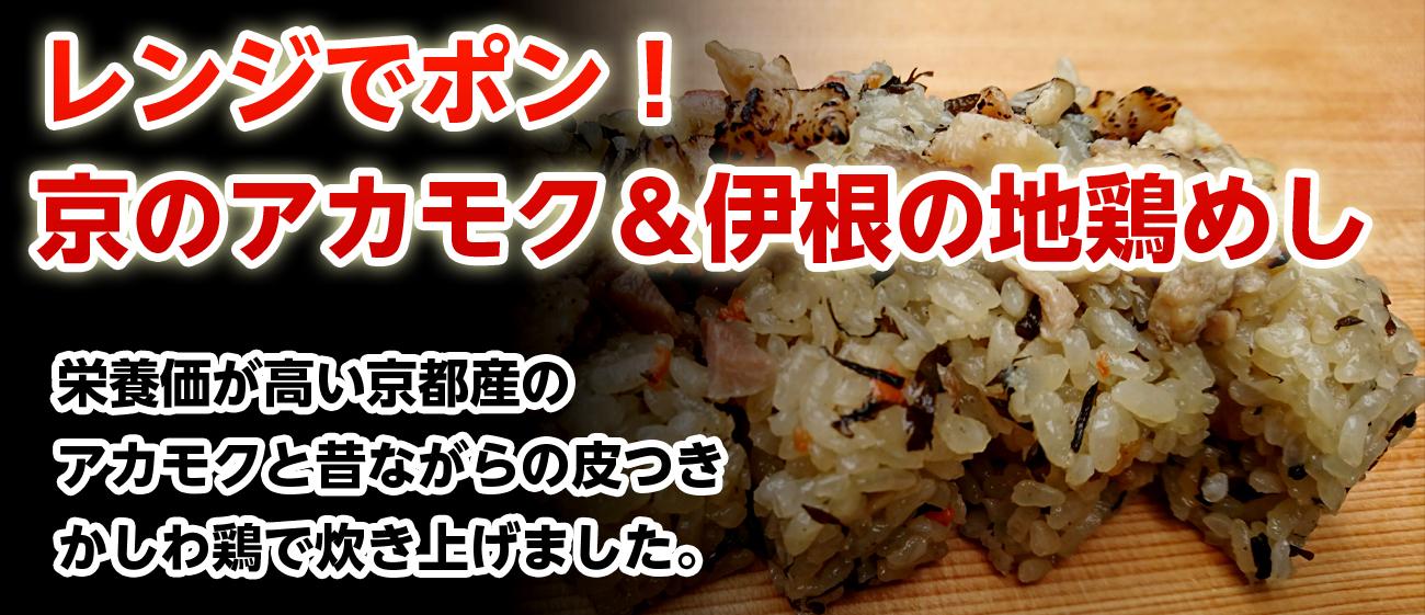 京のアカモク&伊根のかしわ鶏めし